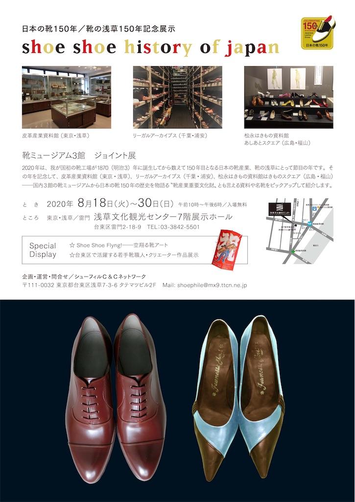 f:id:kisakishoes:20200821150444j:image