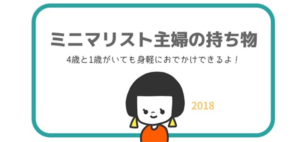 f:id:kisalagi_jp:20180913105532j:image