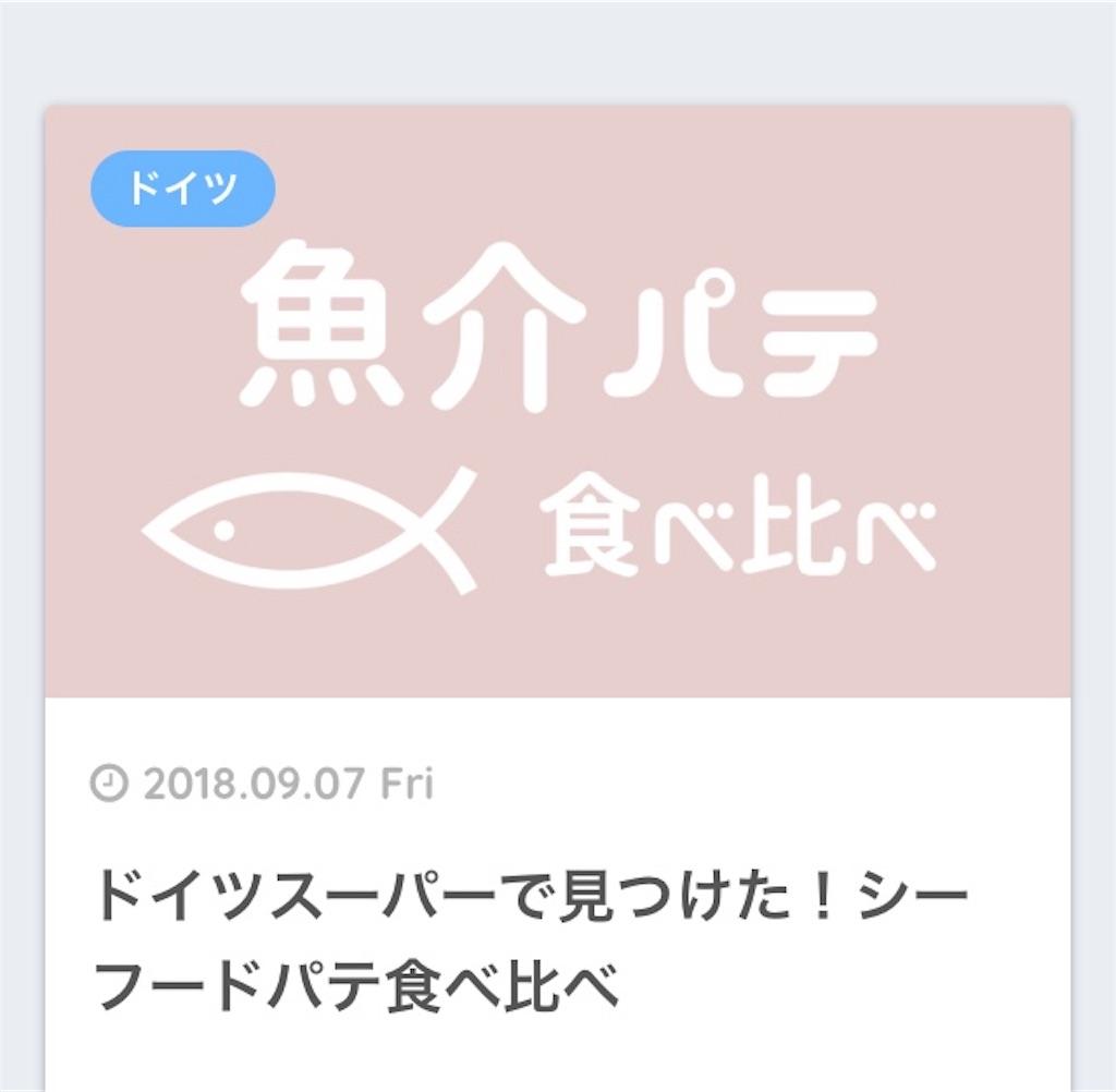f:id:kisalagi_jp:20180916201903j:image