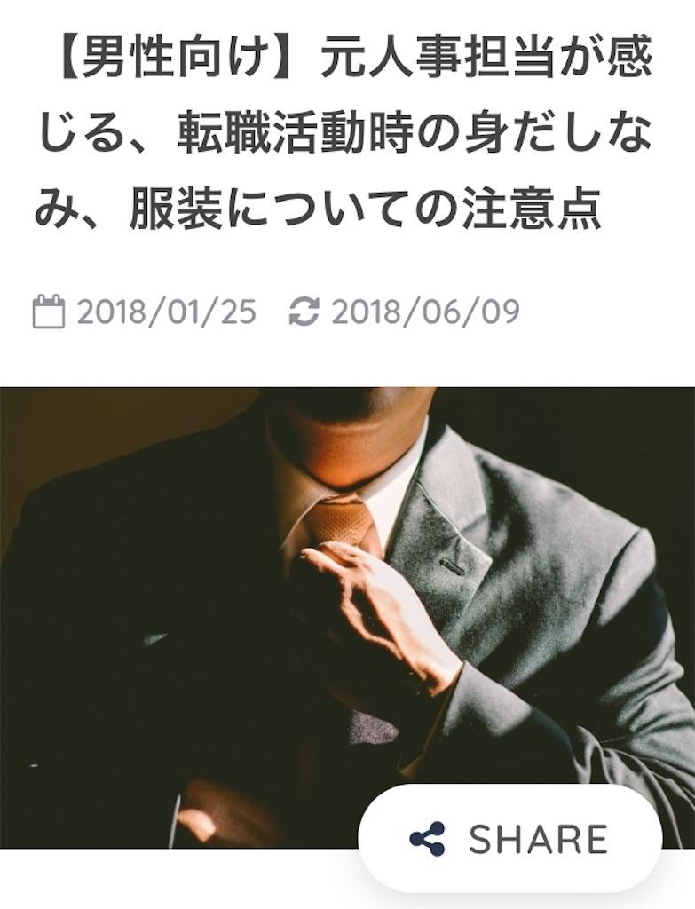 f:id:kisalagi_jp:20180918125526j:image