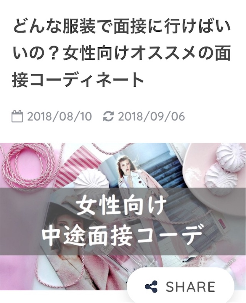 f:id:kisalagi_jp:20180918125529j:image