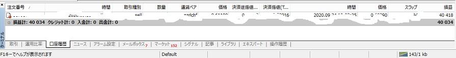 f:id:kisamashiketa:20200924201233j:plain