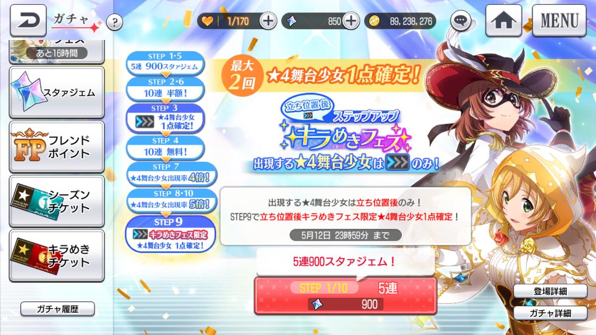 f:id:kisamoko:20200511103248p:plain