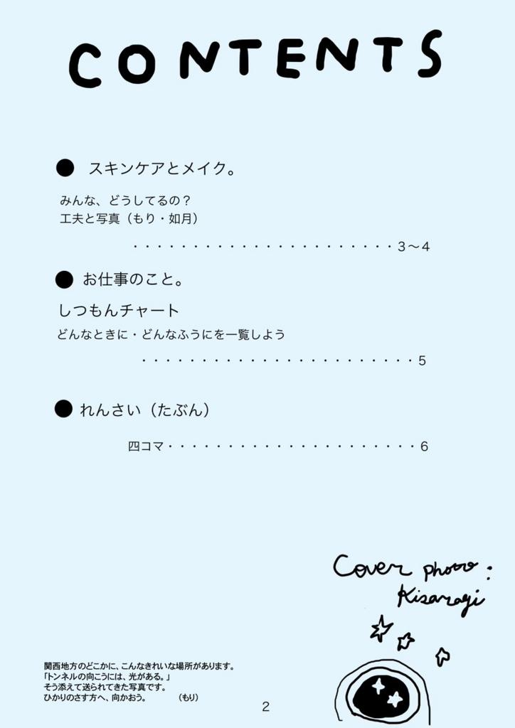 f:id:kisaragikou0220:20170416102208j:plain