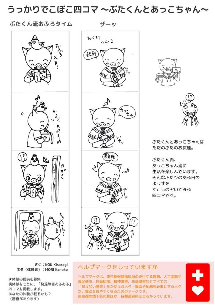 f:id:kisaragikou0220:20170416102328j:plain