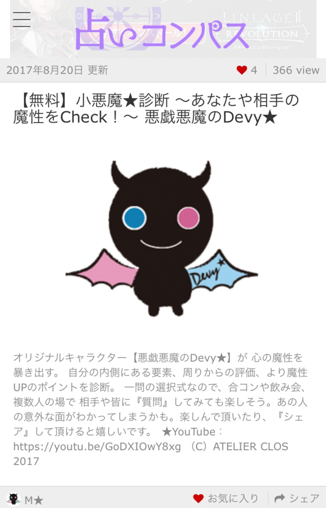 f:id:kisaragimasa:20170823222229p:plain