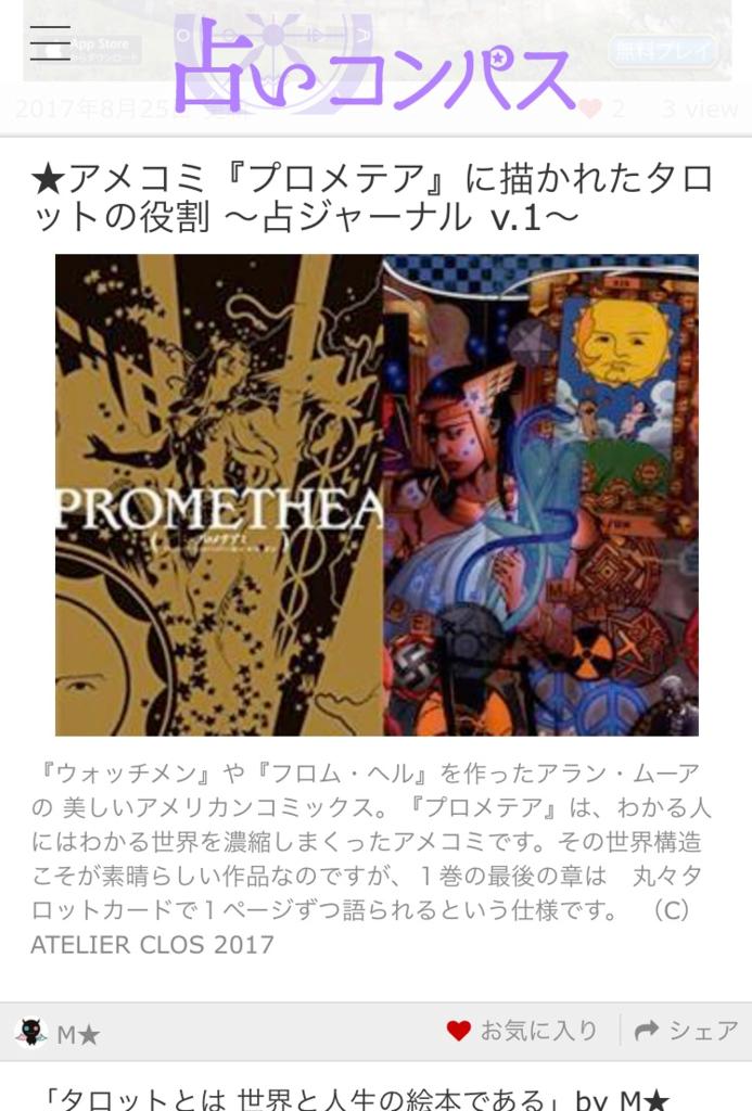 f:id:kisaragimasa:20170825001525p:plain
