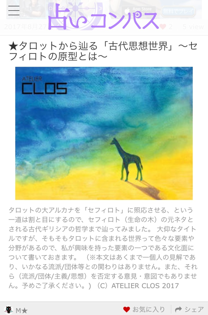 f:id:kisaragimasa:20170827000752p:plain