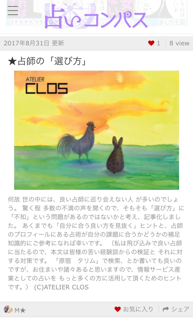 f:id:kisaragimasa:20170831075310p:plain
