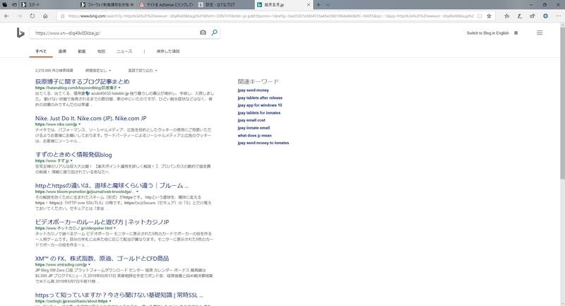 ブログURLの検索結果