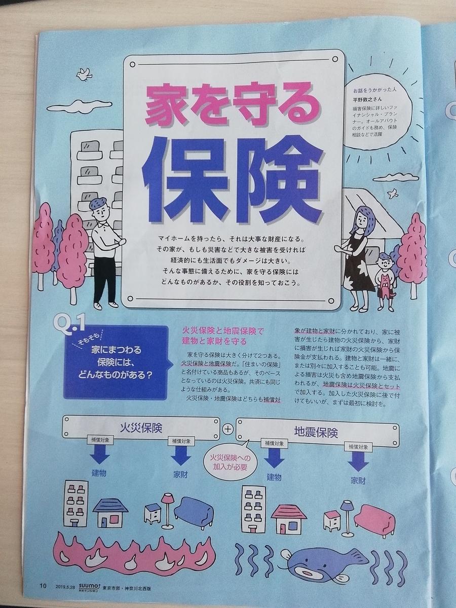 f:id:kisaragisatsuki:20190528065022j:plain