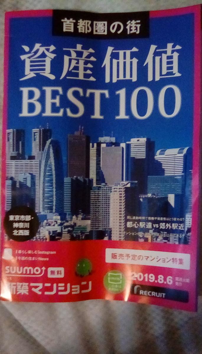 f:id:kisaragisatsuki:20190810004425j:plain