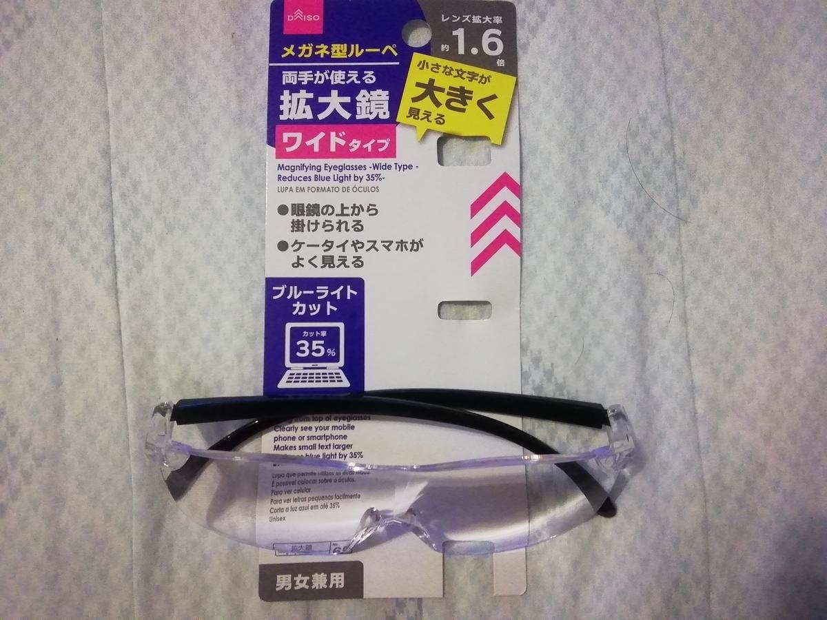 f:id:kisaragisatsuki:20191011195607j:plain