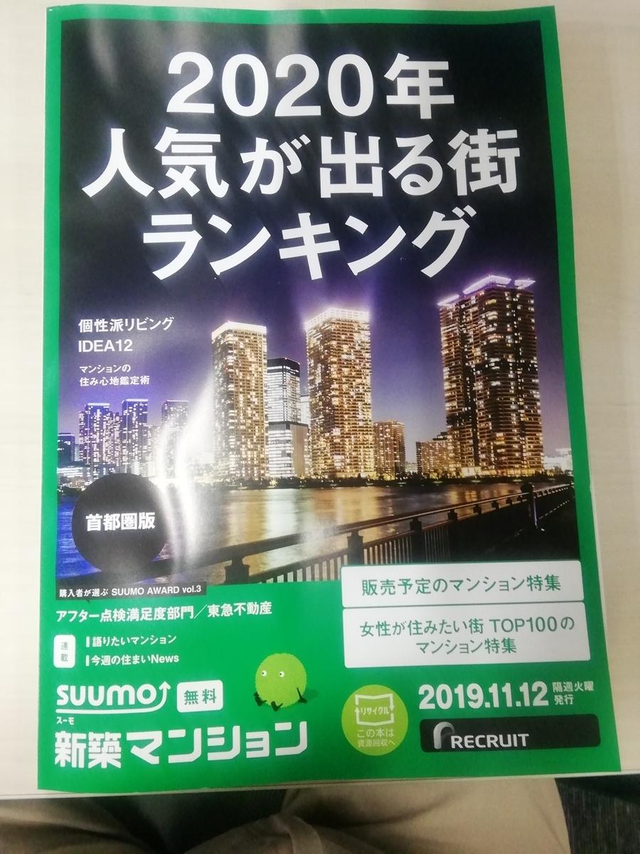f:id:kisaragisatsuki:20191112064839j:plain