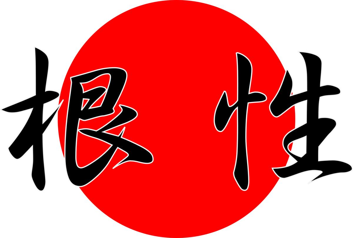 f:id:kisaragisatsuki:20200325162014p:plain