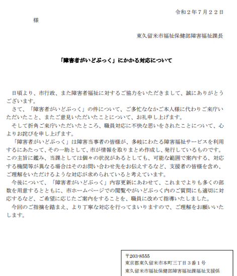 f:id:kisaragisatsuki:20200725122109p:plain