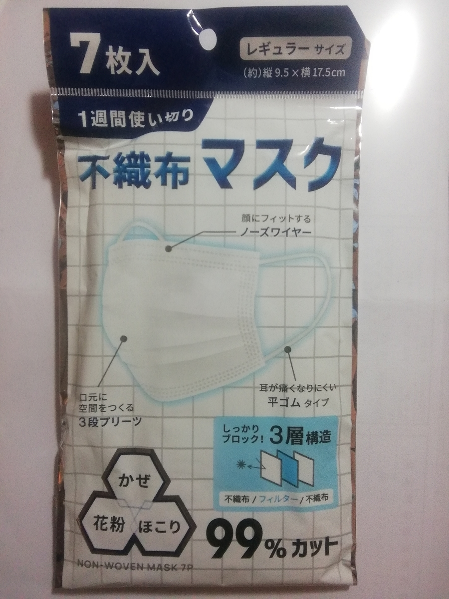 f:id:kisaragisatsuki:20210503203356j:plain