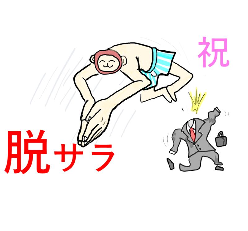 f:id:kisaru:20161106184624p:plain