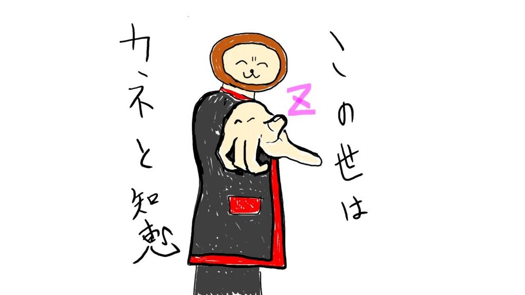 f:id:kisaru:20161110024141j:plain