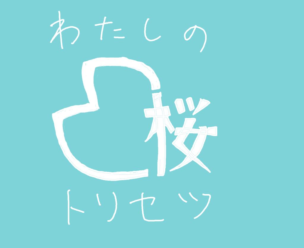 f:id:kisaru:20161208061805p:plain