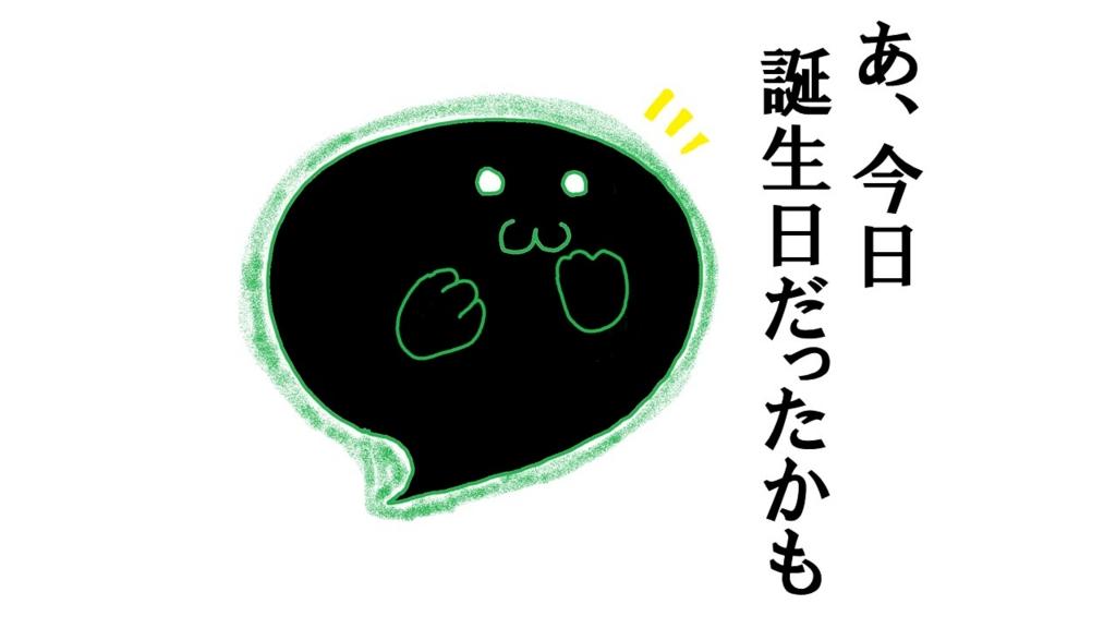 f:id:kisaru:20161223221107j:plain