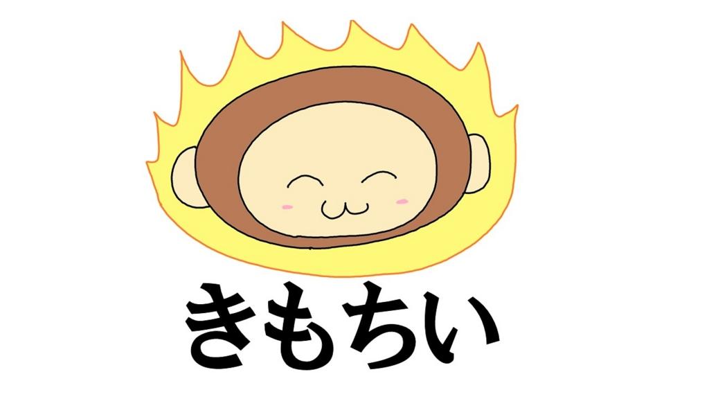 f:id:kisaru:20161223221658j:plain