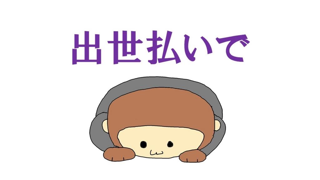 f:id:kisaru:20161223221737j:plain