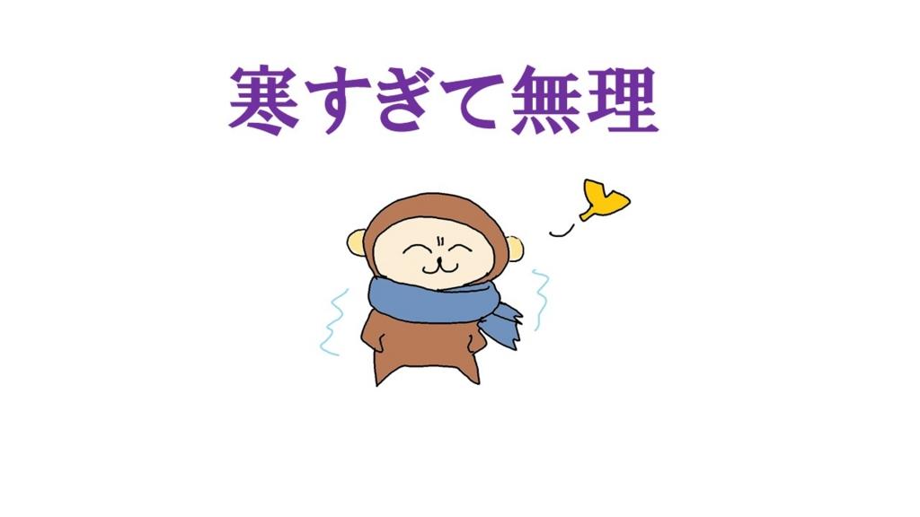 f:id:kisaru:20161223222028j:plain