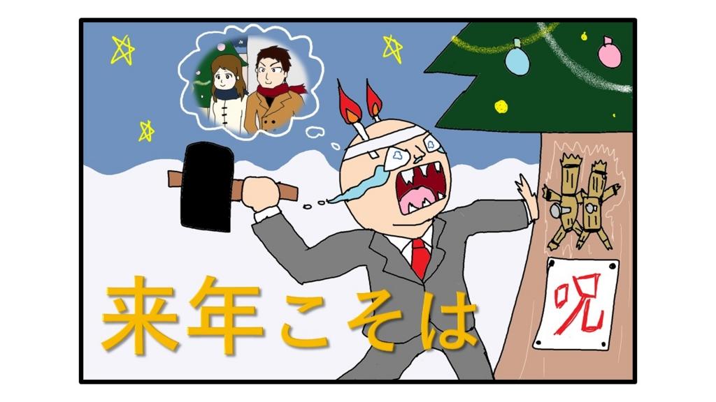 f:id:kisaru:20161225210006j:plain