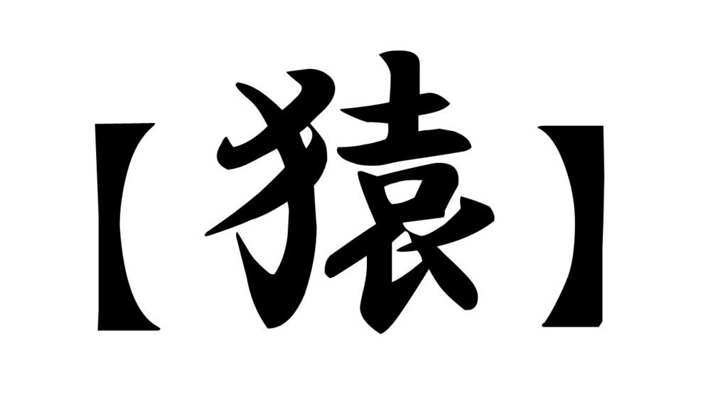 f:id:kisaru:20161231222910j:plain