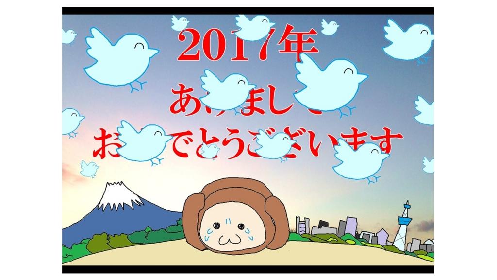 f:id:kisaru:20170101215534j:plain