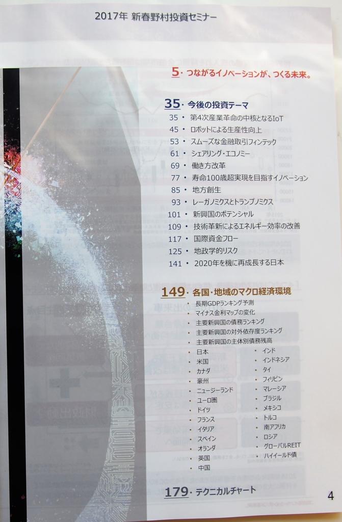 f:id:kisaru:20170118173510j:plain