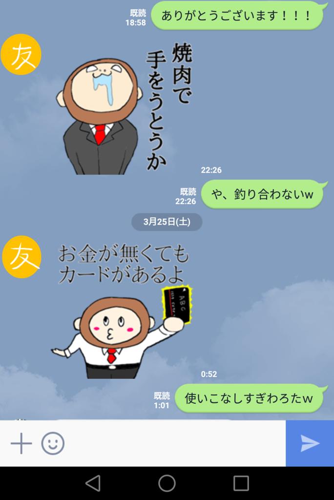 f:id:kisaru:20170330131352p:plain