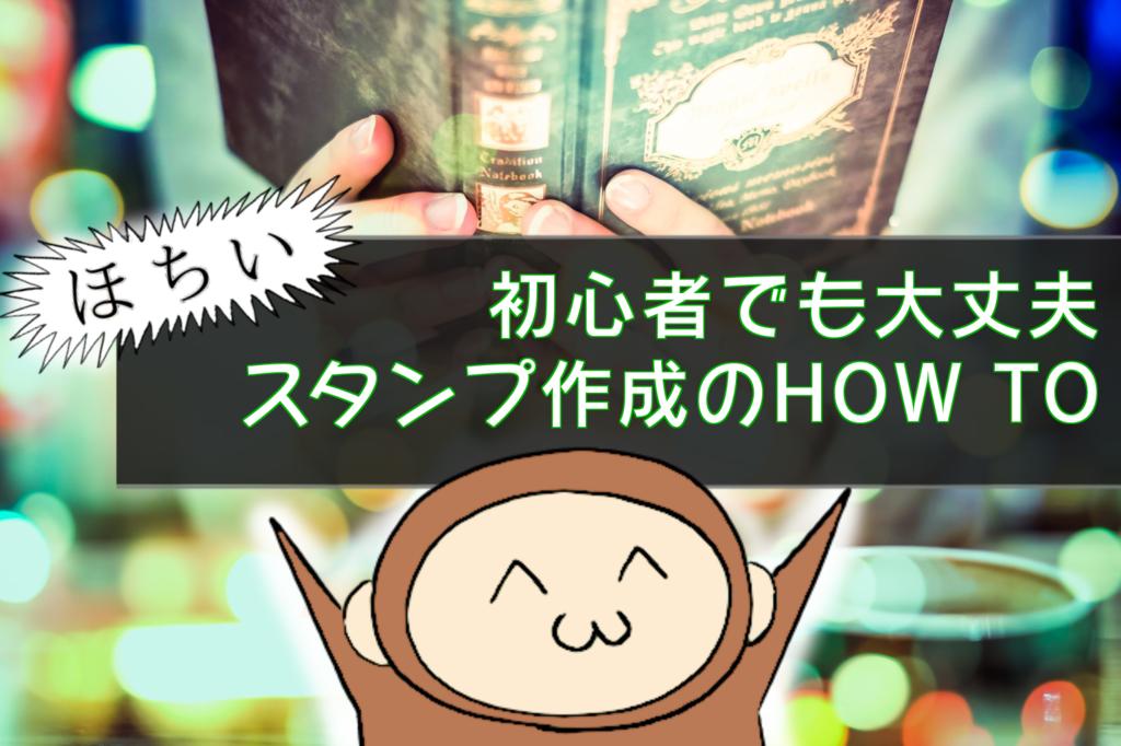 f:id:kisaru:20170407210316p:plain