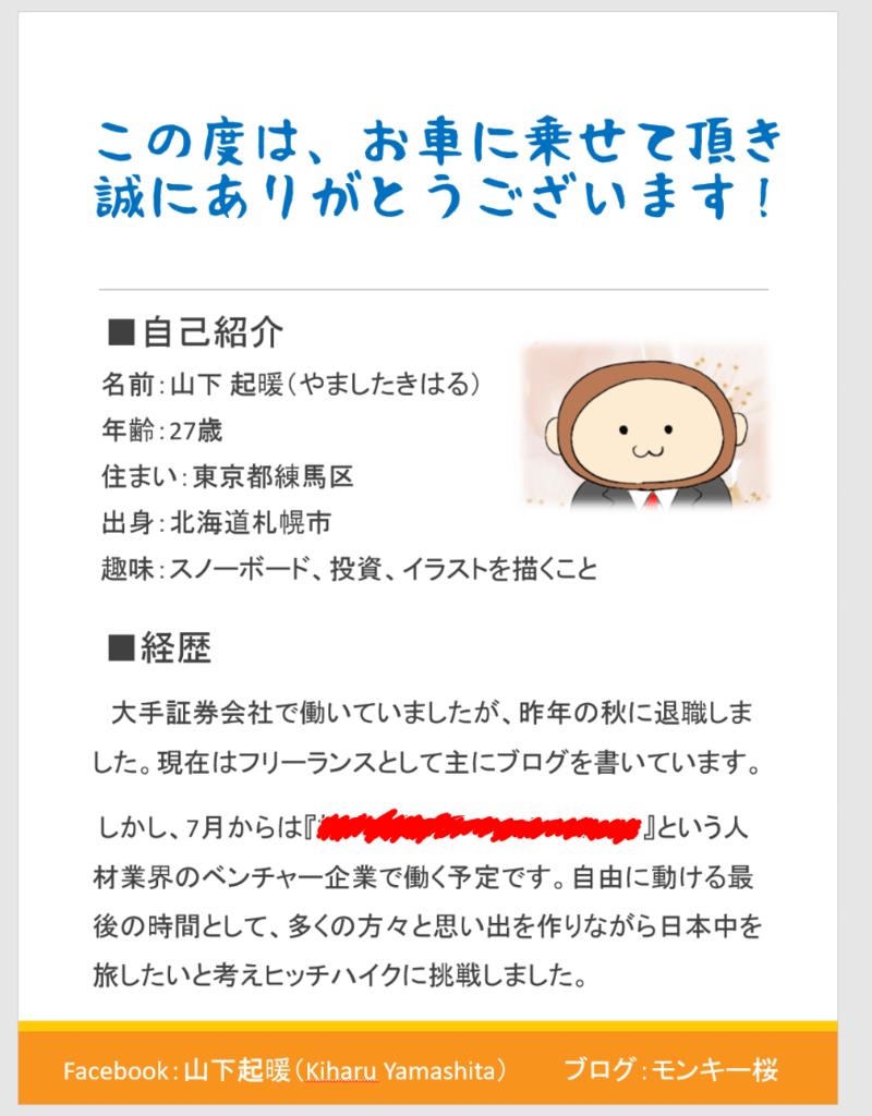 f:id:kisaru:20170614213341p:plain