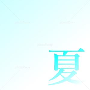 f:id:kisetu4season:20170619202608j:plain