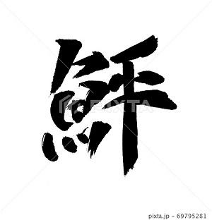 f:id:kisetu4season:20210111090923j:plain