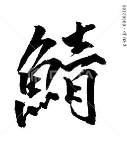 f:id:kisetu4season:20210115094708j:plain