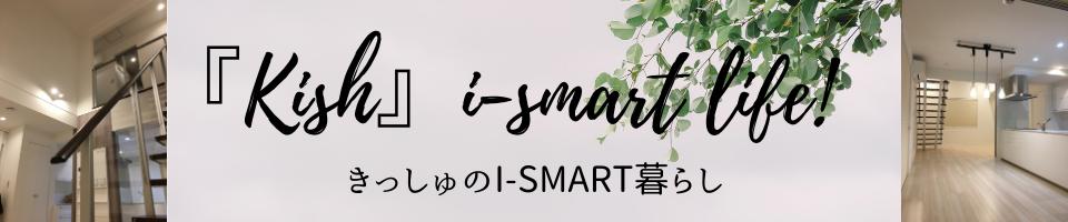 「Kish」i-smart life!