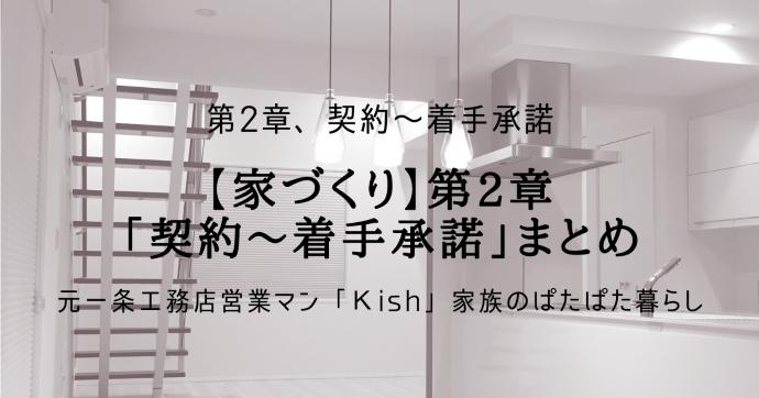 【家づくり】第2章「契約~着手承諾」まとめ