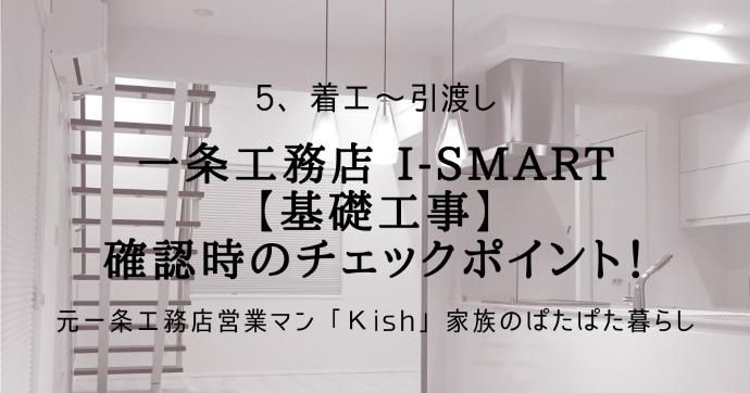 一条工務店 i-smart【基礎工事】確認時のチェックポイント!