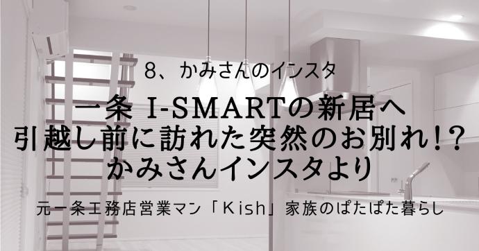 一条 i-smartの新居へ引越し前に訪れた突然のお別れ!?かみさんインスタより