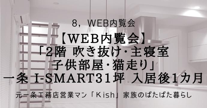 WEB内覧会】「2階 吹き抜け・主寝室・子供部屋・猫走り」一条 i-smart31坪 入居後1カ月