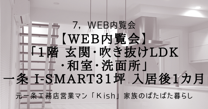 【WEB内覧会】「1階 玄関・吹き抜けLDK・和室・洗面所」一条 i-smart31坪 入居後1カ月