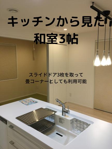 キッチンから和室