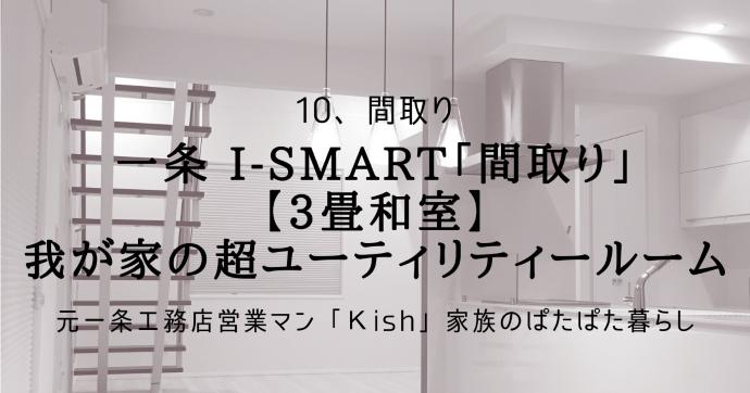 一条 i-smart「間取り」【3畳和室】我が家の超ユーティリティールーム
