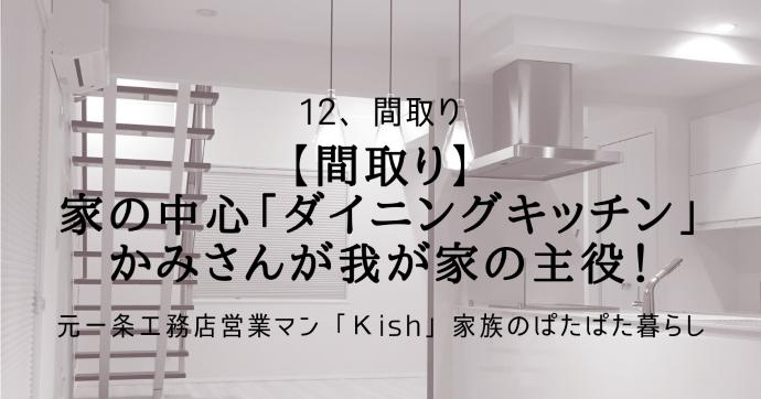 【間取り】家の中心「ダイニングキッチン」かみさんが我が家の主役!