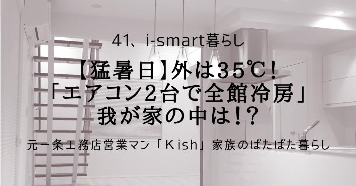 【猛暑日】外は35℃!「エアコン2台で全館冷房」の我が家の中は!?
