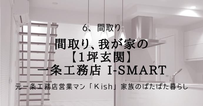 間取り、我が家の【1坪玄関】一条工務店 i-smart