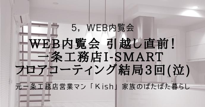 Web内覧会 引越し直前!一条工務店i-smart フロアコーティング結局3回(泣)